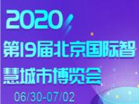 北京国际智慧城市博览会