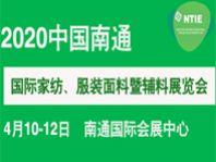 南通国际家纺、服装面料暨辅料展览会