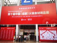 中国(成都)火锅食材用品展览会