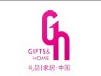 中国(深圳)国际礼品及家居用品展览会