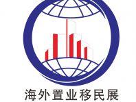 上海海外置业移民留学展览会