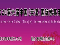 中国(天津)国际佛事用品及香文化展览会