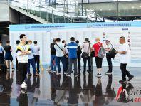 中国国际电机博览会暨发展论坛