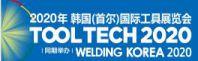 韩国国际五金工具展览会