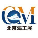 中国(北京)国际海洋工程技术与装备展览会