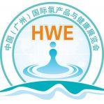 中国(广州)国际氢产品与健康展览会
