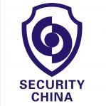 北京社会公共安全产品展览会暨安防技术应用论坛