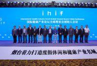国际健康产业大会年会暨展览会