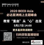 2020 BEED Asia 必达亚洲线上主题峰会