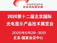 光电显示展-北京国际光电显示产品展览会