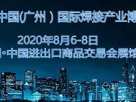 中国(广州)国际焊接产业博览会