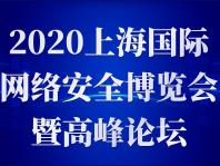 上海国际网络安全博览会暨高峰论坛