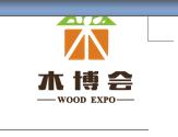 中国(上海)国际绿色木业博览会
