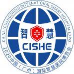 中国(广州)国际智慧医院博览会暨中国智慧医院领袖峰会