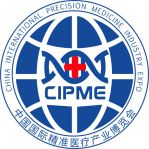 中国国际精准医学大会暨中国广州国际精准医疗产业博览会