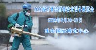 城市清洁消毒技术设备展览会