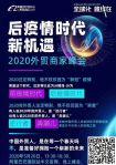 【全球化,就线在】2020外贸商家峰会:后疫情时代新机遇