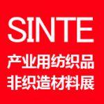 深圳国际产业用纺织品及非织造材料展览会