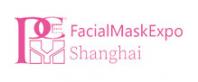 上海国际面膜产业展览会