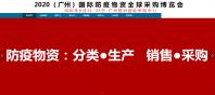 广州全球防疫物资展
