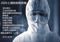 上海防疫物资展