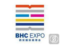 中国(西安)国际美容美发化妆品博览会