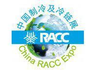 中国国际空调通风暨制冷及冷链产业展览会