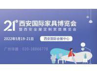 西安国际家具博览会暨西安全屋定制家居展览会