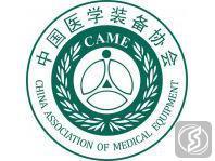 中国医学装备大会暨医学装备展览会