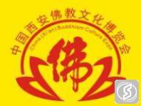 中国(西安)佛教文化博览会
