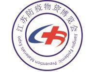 中国(苏州)国际防疫物资展览会