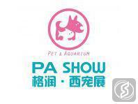 中国(西北)宠物水族用品博览会
