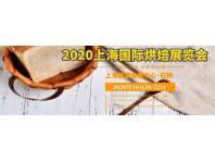 上海国际烘焙展览会(秋季)