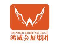 亚洲烘干、干燥产业博览会