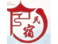 中國民宿產業寧波博覽會