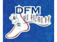 中國 (東莞) 國際鞋機鞋材工業技術展