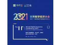 世界数字经济大会暨智慧城市与智能经济博览会