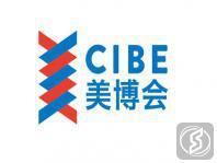 中国上海大虹桥国际美博会