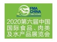 中國國際食品、肉類及水產品展覽會