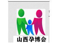 中国(山西)国际孕婴童产品博览会