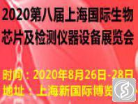 上海国际生物芯片及检测仪器设备展览会