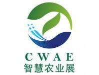 北京国际智慧农业装备与技术博览会