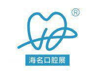 中国(青岛)国际口腔器材展览会暨学术交流会