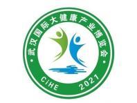 武汉国际大健康产业博览会