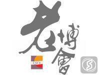 中国(重庆)老年产业博览会暨美好生活嘉年华