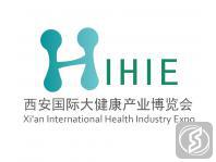 西安国际大健康产业博览会