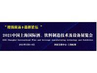 上海国际酒、饮料制造技术及设备展览会