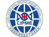 中国肿瘤防治联盟年会暨中国精准医学大会