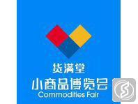 中国(临沂)小商品博览会