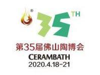 中国(佛山)国际陶瓷及卫浴博览交易会